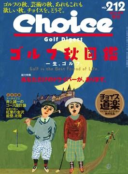 choice1408_h