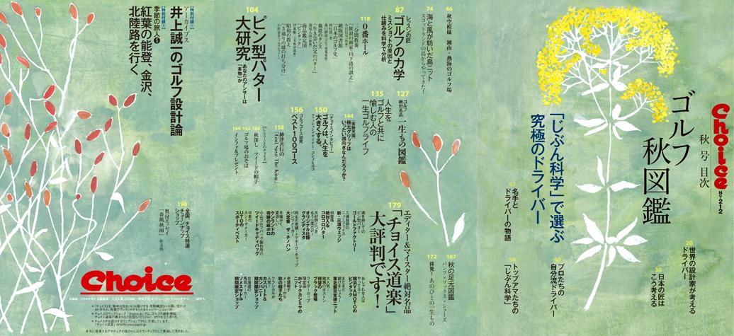 choice212_mokuji