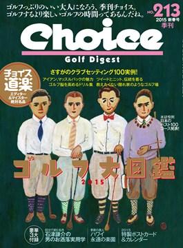 choice1501_h.jpg