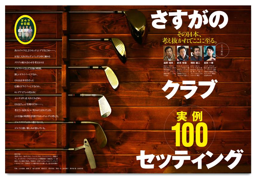 choice1501_1
