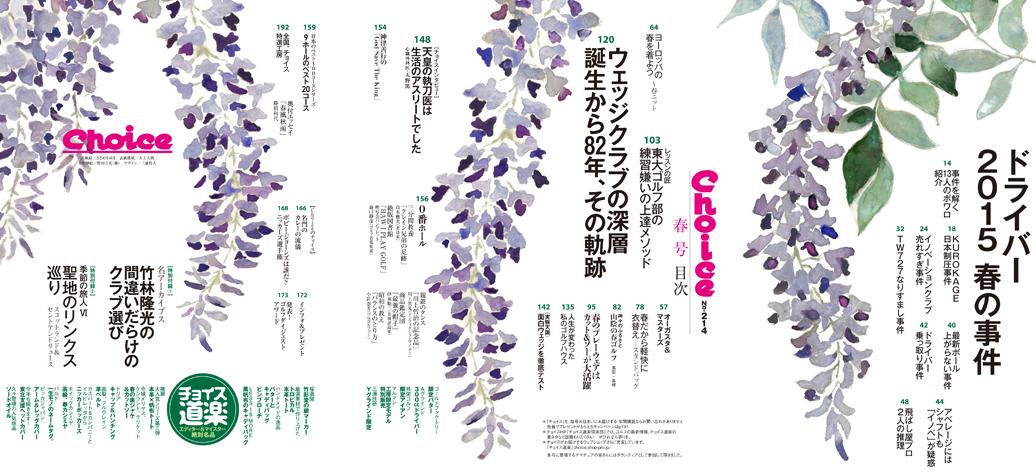 choice214_mokuji