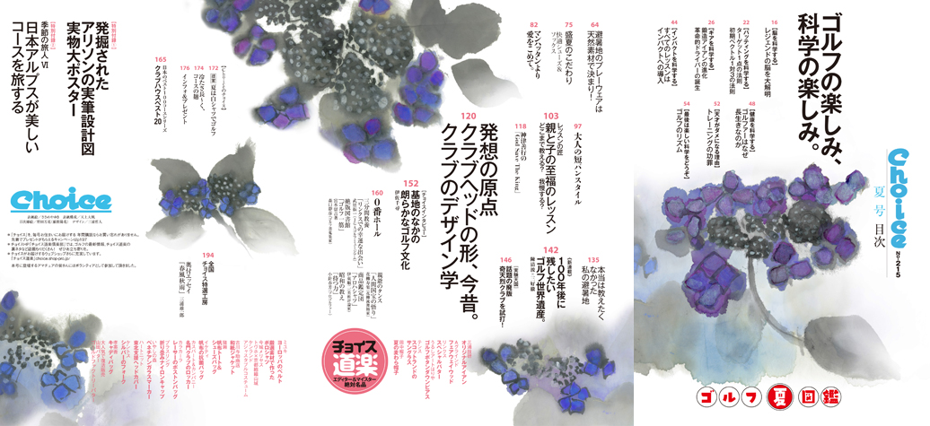 choice215_mokuji