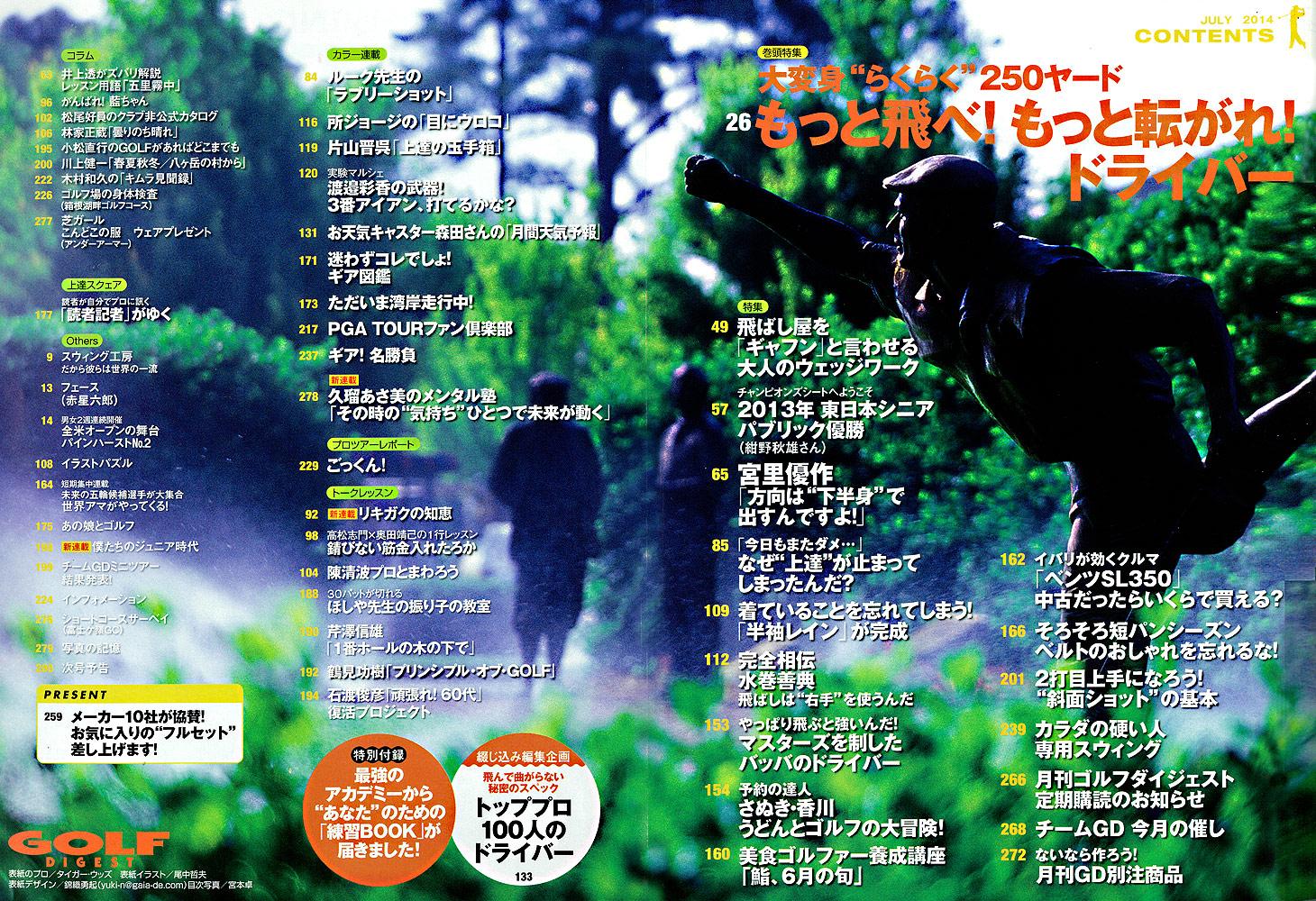 mgd1407_mokuji