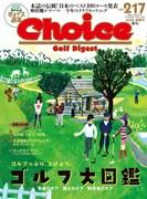choice1601_h