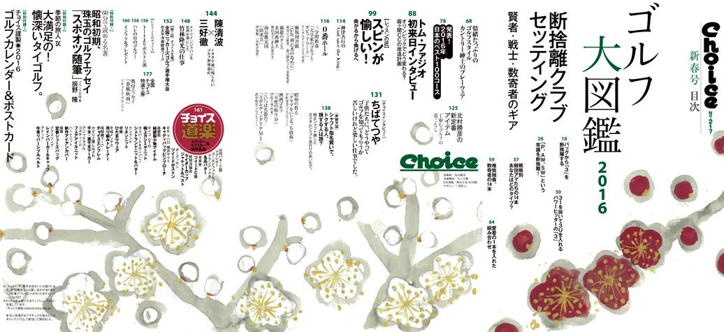choice216_mokuji