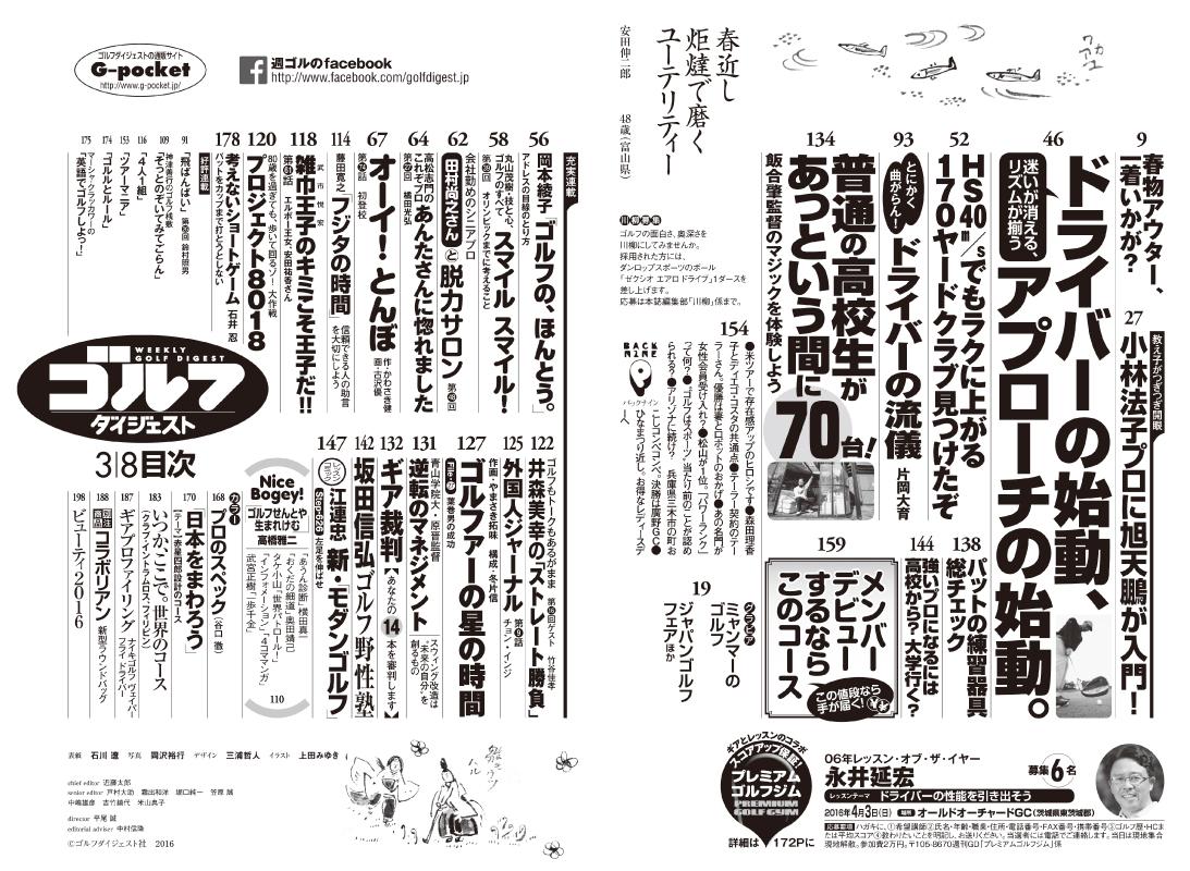 WGD160308_mokuji