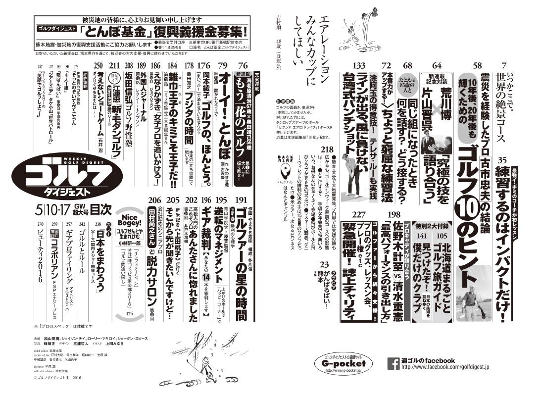 WGD160510_17_mokuji