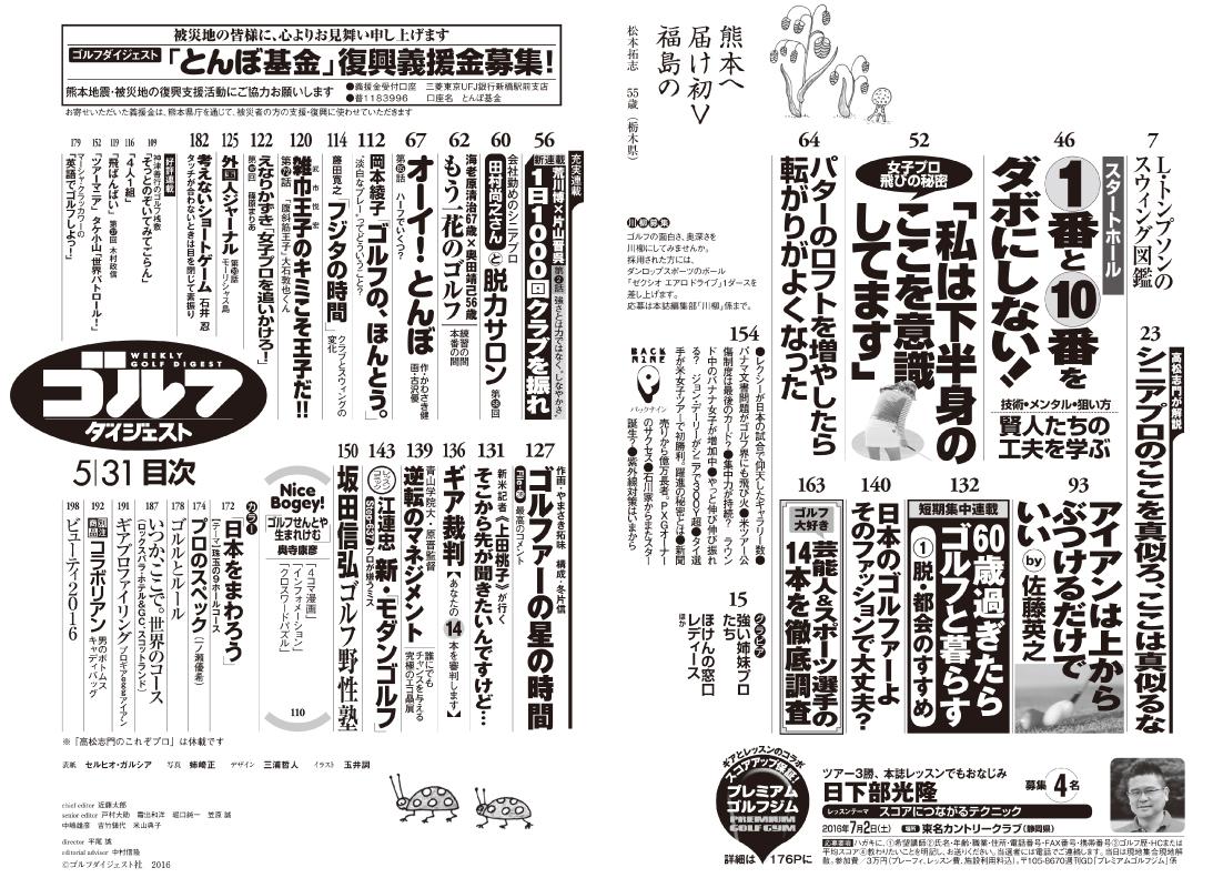 WGD160531_mokuji