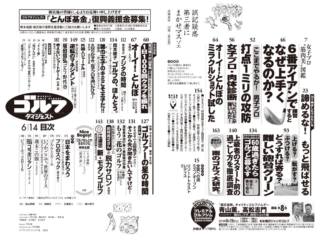 WGD160614_mokuji