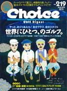 choice1606_h