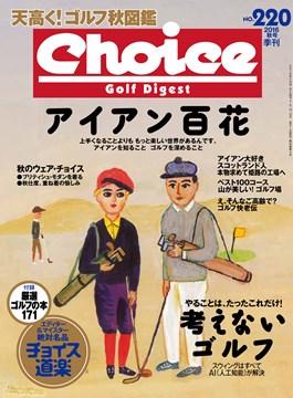 choice16010_h