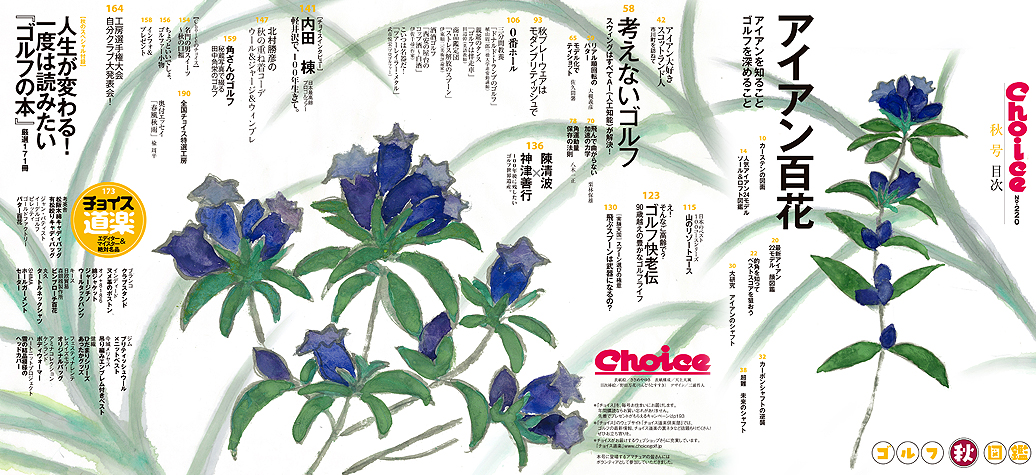 choice220_mokuji