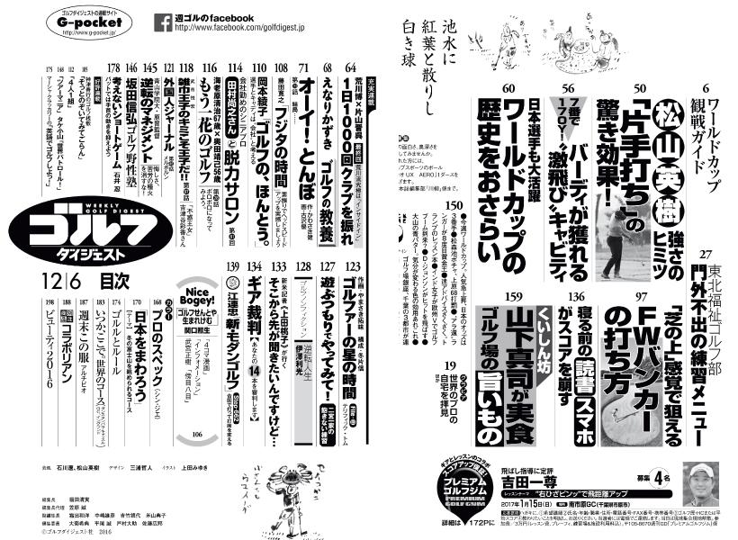 wgd161206_mokuji
