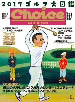 チョイス 新春号で昨年に引き続き日本のベスト100コースに選ばれました!! | 有馬カンツリー倶楽部