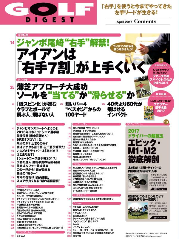 mgd1704mokuji