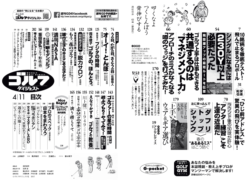 wgd170411mokuji