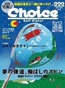 choice1704h