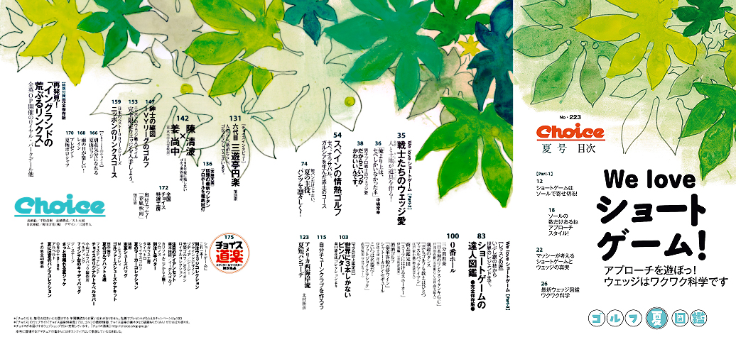 choice223mokuji
