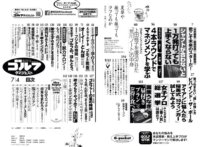 WGD170703mokuji