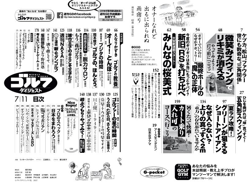 WGD170711mokuji