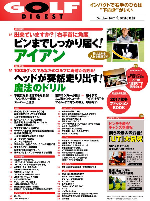 mgd17_10mokuji