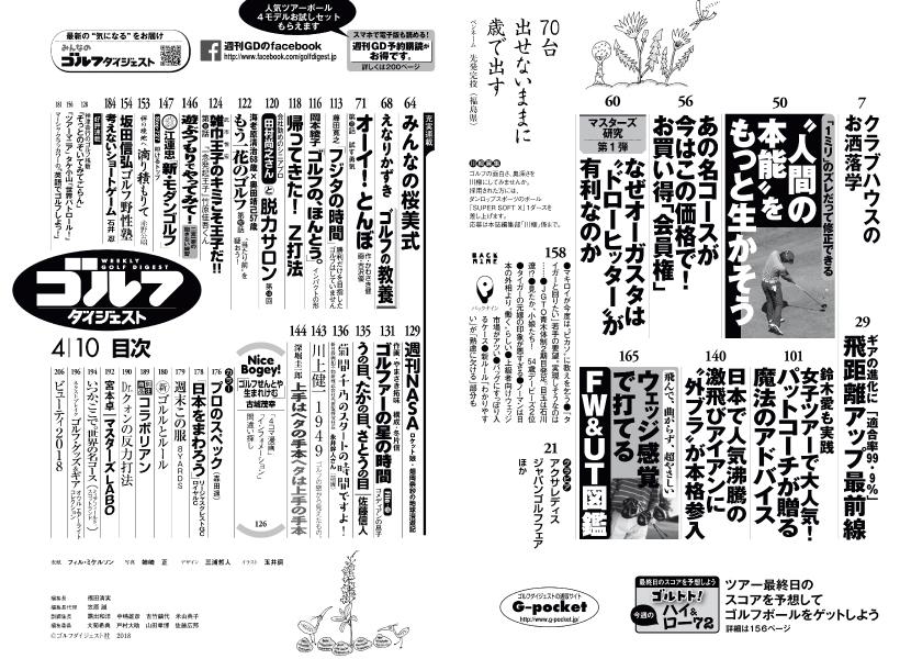 WGD20180410mokuji