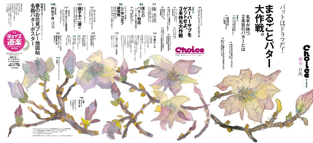 choice226mokuji