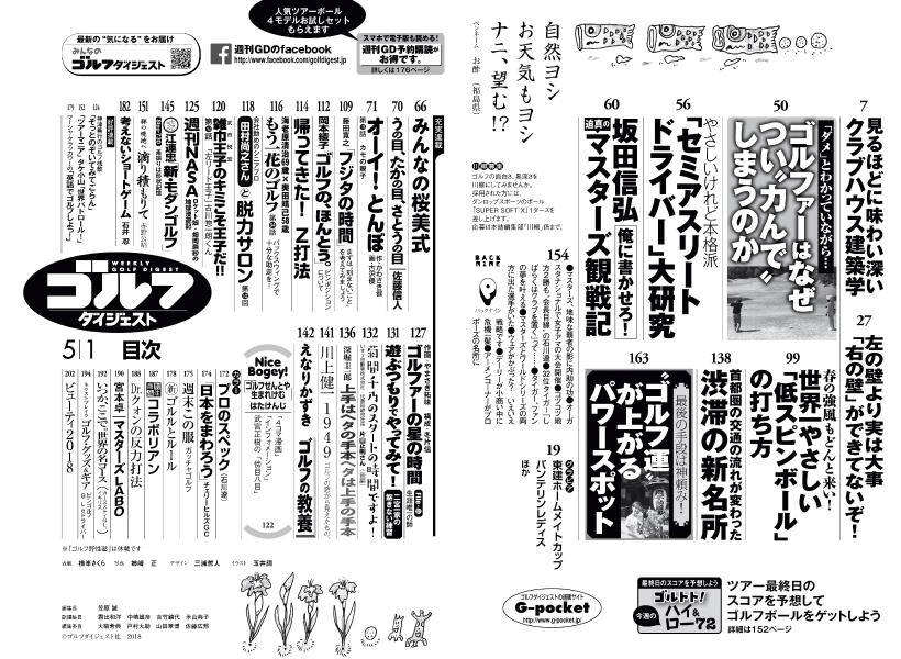 WGD20180501mokuji