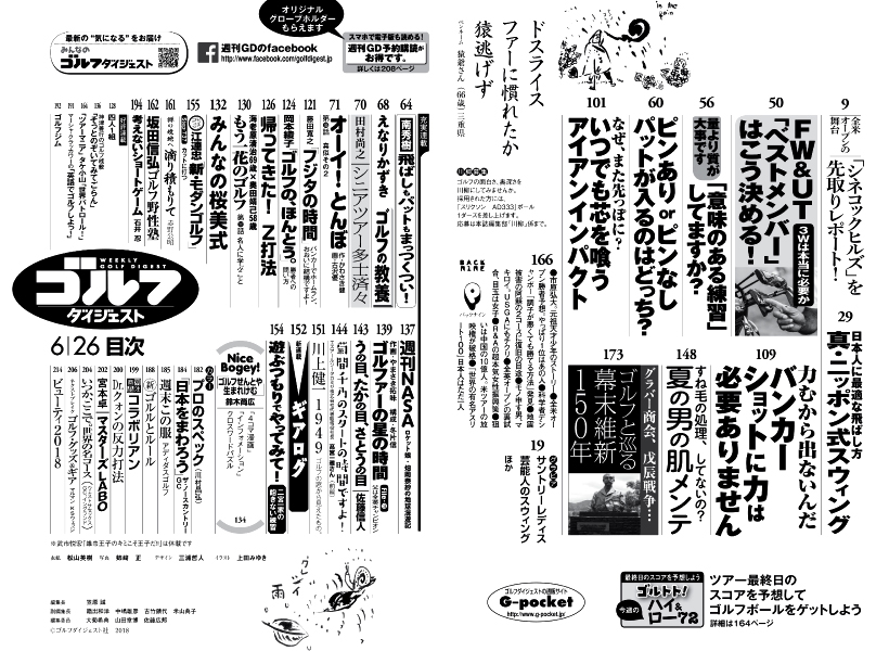 WGD20180626mokuji
