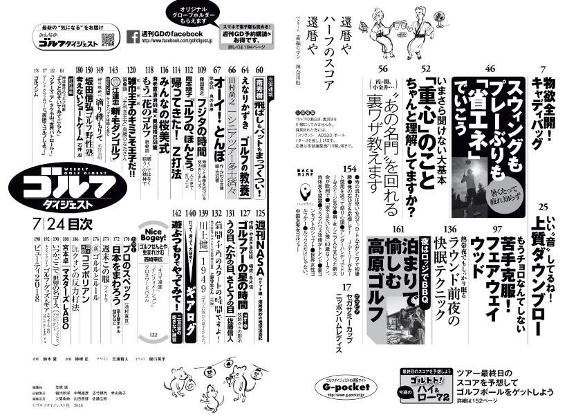 WGD20180717mokuji