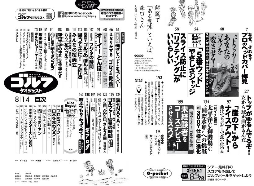 WGD20180814mokuji
