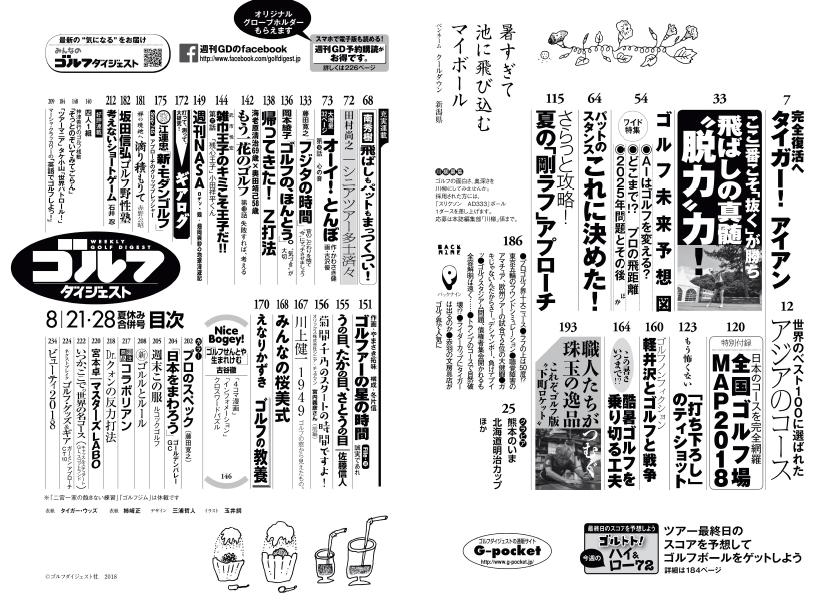 WGD201808221_28mokuji