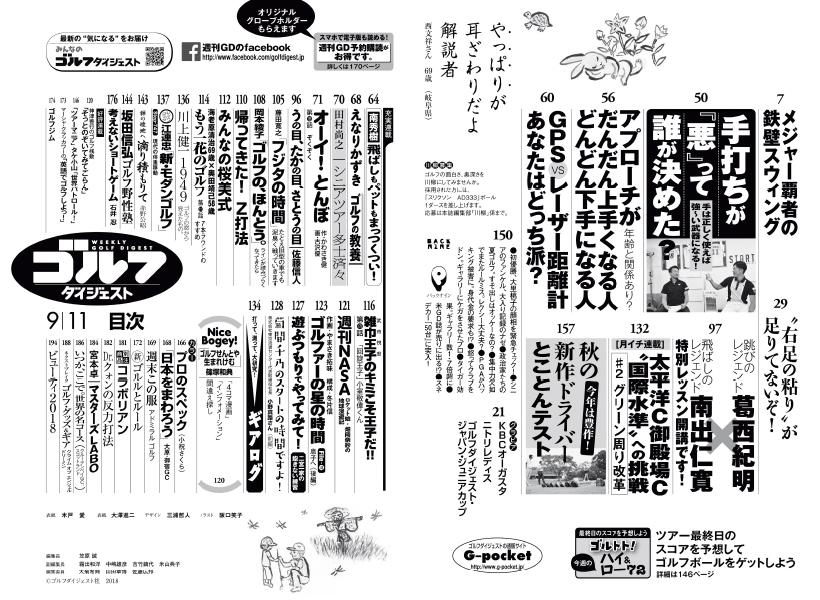 WGD2018080911mokuji