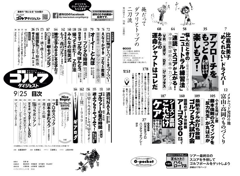 WGD20180925mokuji
