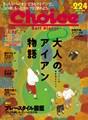 choice17_224h