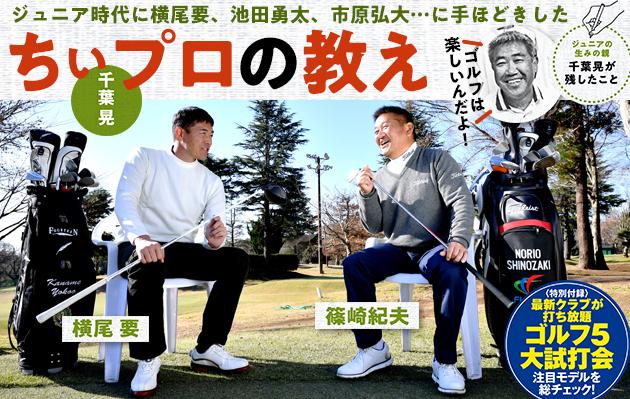 週刊ゴルフダイジェスト最新号