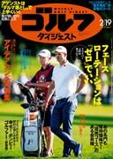 週刊ゴルフダイジェスト2/19号1