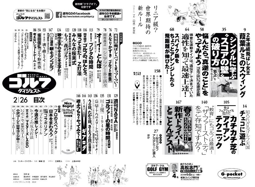 週刊ゴルフダイジェスト2/26号7