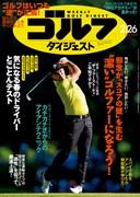 週刊ゴルフダイジェスト2/26号1