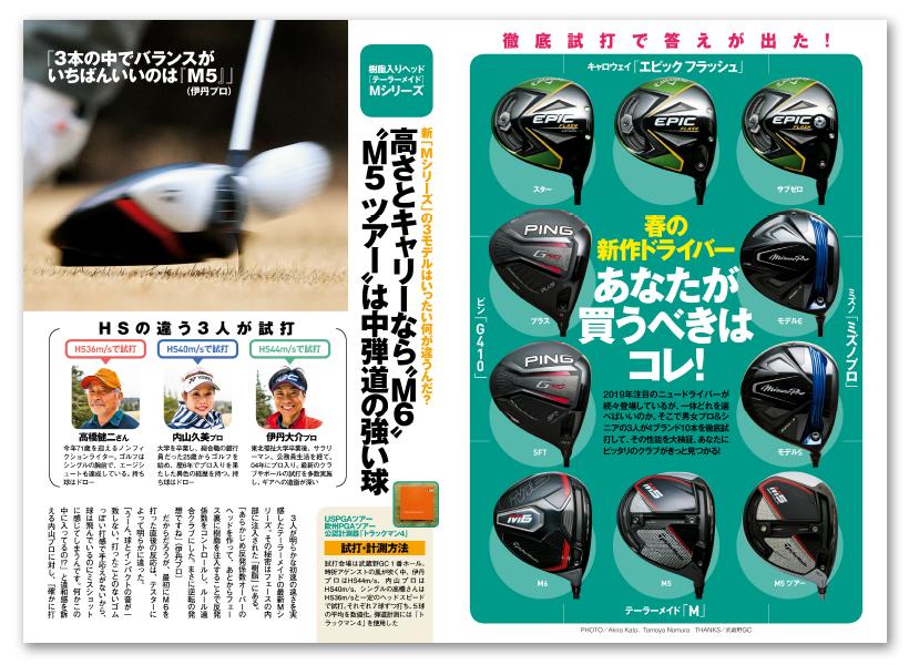 週刊ゴルフダイジェスト2/26号6