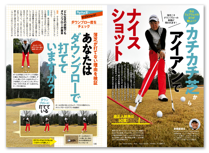 週刊ゴルフダイジェスト2/26号5