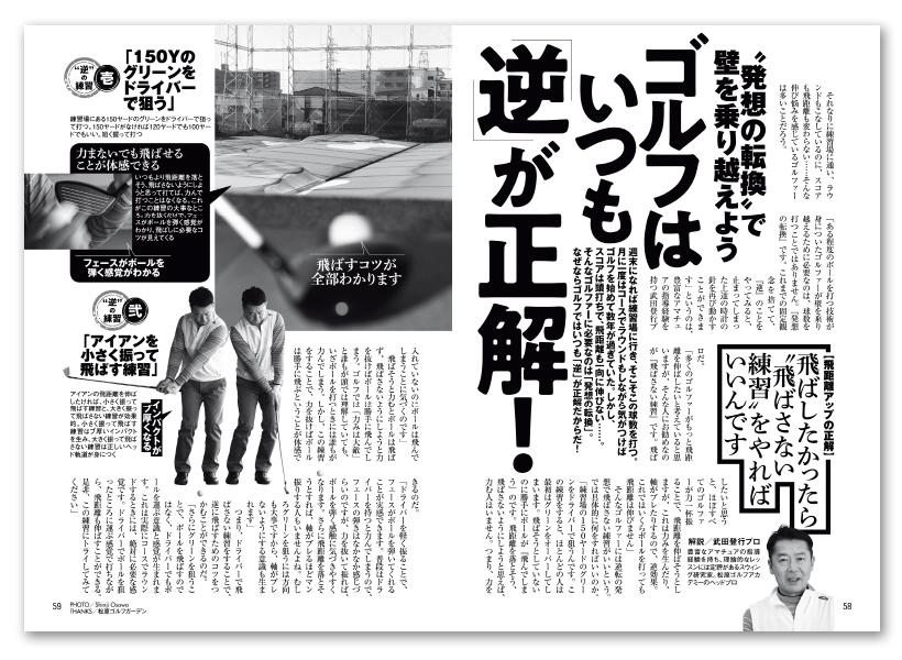 週刊ゴルフダイジェスト2/26号4