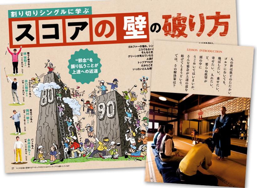 週刊ゴルフダイジェスト2/26号3