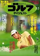 週刊ゴルフダイジェスト3/5号1