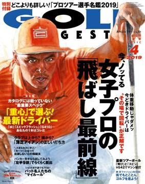 月刊GD2019/4月号1