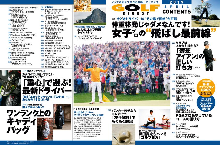 月刊GD2019/4月号7