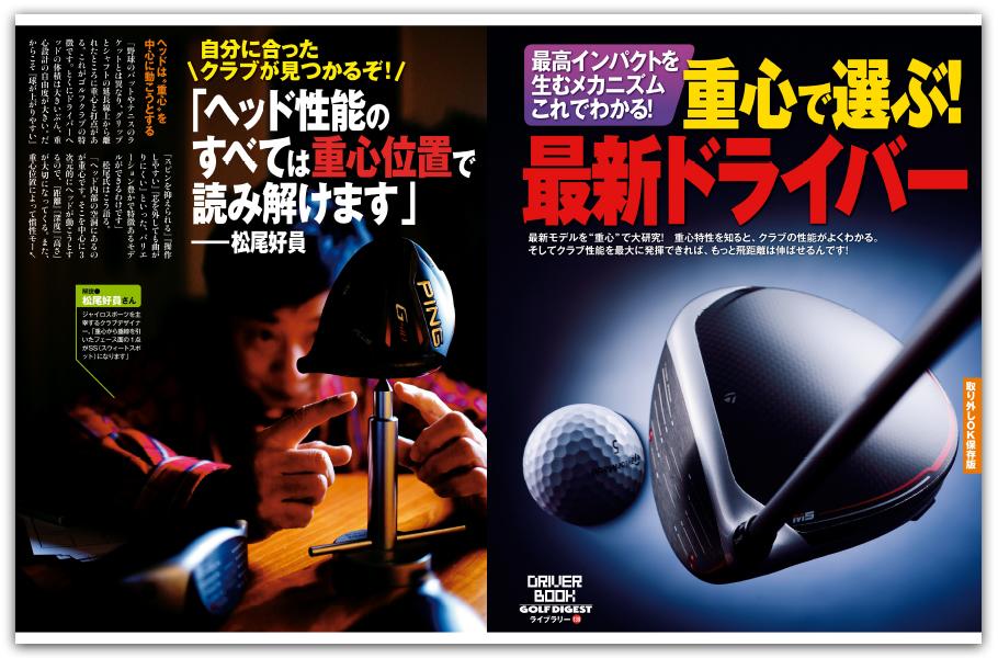 月刊GD2019/4月号5