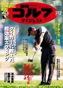 週刊ゴルフダイジェスト3/12号1