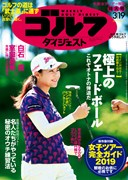 週刊ゴルフダイジェスト3/19号1