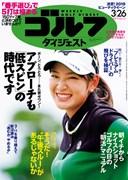 週刊ゴルフダイジェスト3/26号1